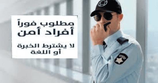 شركات امن وحراسة في دبي