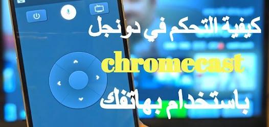 كيفية التحكم في الدونجل Chromecast باستخدام بهاتفك (تحويل هاتفك الى جهاز تحكم كرومكاست)