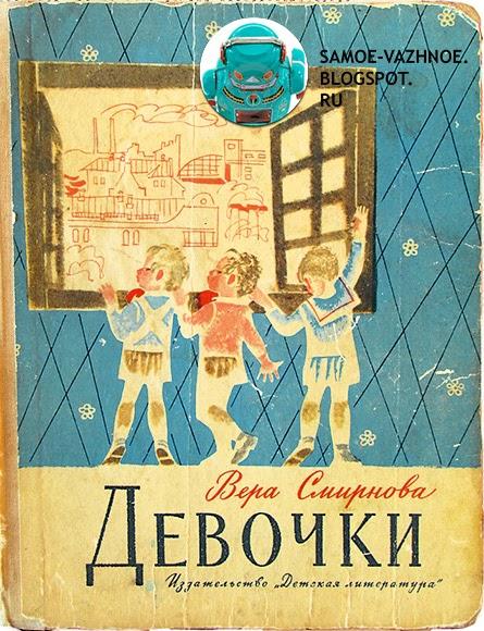 Вера Смирнова Девочки книга СССР обложка голубая синяя девочки возле окна