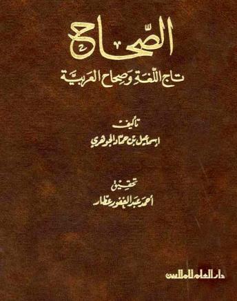كتاب الصحاح للجوهري pdf