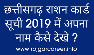 Cg ration Card List 2019