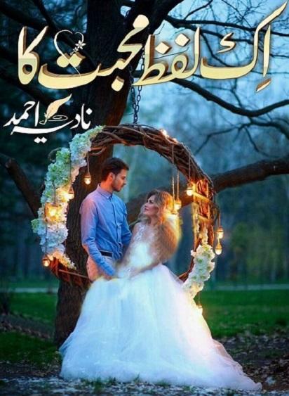 ik-lafz-mohabbat-ka-novel-pdf-free-download
