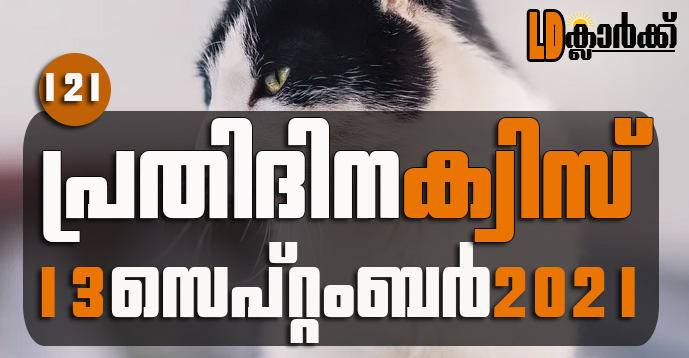 Kerala PSC   13 Sep 2021   Online LD Clerk Exam Preparation - Quiz-121