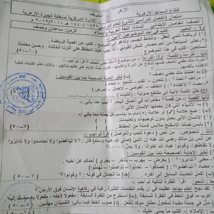 تجميع امتحانات العربي والعلوم والدراسات والانجليزي للصف الخامس الابتدائي ترم ثاني 2019 57597678_2341796522766465_2231949673139011584_n