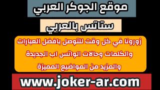 ستاتس بالعربي 2021   status arabic - الجوكر العربي