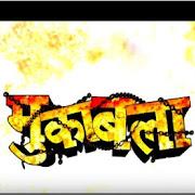 Pawan Singh, Tanushree, Pakhi Hegde New Upcoming movie Muqabala 2016 wiki, Shooting, release date, Poster, pics news info