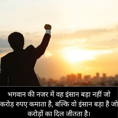 Motivational thoughts in hindi 2021