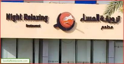 منيو أسعار وفروع مطعم ترويقة المساء السعودية 2020