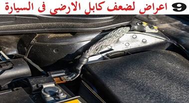 9 اعراض لضعف كابل الارضى فى السيارة