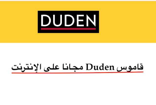 قاموس Duden مجانا على الإنترنت