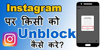 How to unblock someone on Instagram?