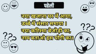 Naya khajana Ghar mein aaya, Dabbe mein sansar samaya. Naya Karishma bejodi ka, Naam batao is Yogi ka.