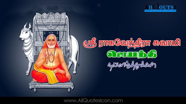 Tamil-Raghavendra-Swamy-Jayanthi-Wishes-Quotations-Greetings-Tamil-quotations-wishes-messages-wishes-tamil-kavithai-images-Best-Hindu-festival-Pongal-Greetings-Pictures