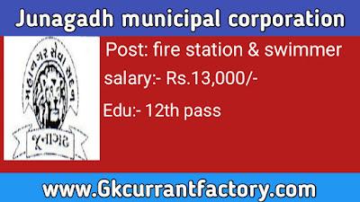Junagadh municipal corporation Recruitment, JMC Fire Officers and simmer Recruitment