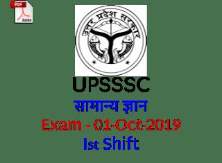 UPSSSC सामान्य ज्ञान ; परीक्षा : 01-10-2019 Ist Shift