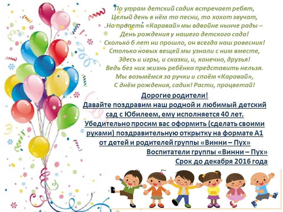 Открытка поздравление детского сада