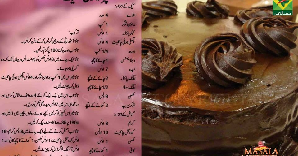 Chocolate Fudge Cake By Shireen Anwer