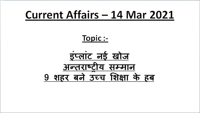 Today Current Affairs In Hindi - 14 Mar 2021