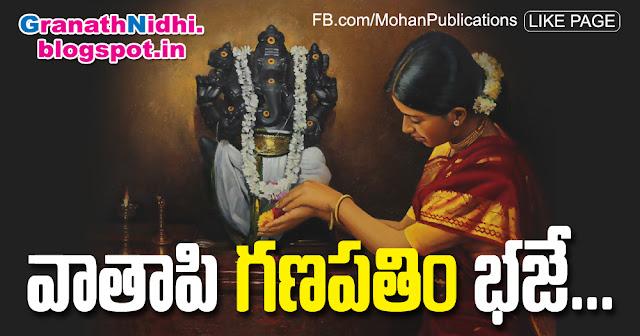 వాతాపి గణపతిం భజే Lord Ganesh Song lord ganesh kriti by muthuswami dishitar ganesha kriti muthuswami kriti vathapi ganapathim vathapi vathapi ganesh song lord ganesh lord ganapathi bhakthipustakalu bhaktipustakalu bhakthi pustakalu bhakti pustakalu