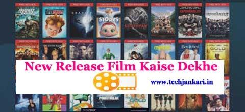 New Release Film Kaise Dekhe - Bina Download kiye Movie Kaise Dekhe