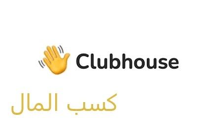 Clubhouse مكان للاستثمار وكسب المال