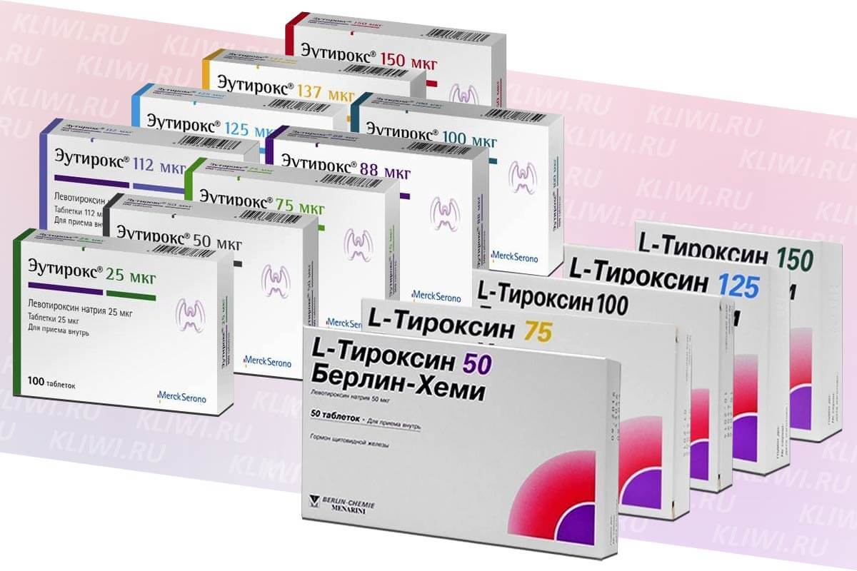 Эутирокс и L-Тироксин
