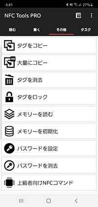 NFC Tools その他