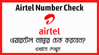 Airtel Number Check,how to check airtel number,airtel number check bd,how to check airtel number bd,airtel number check code,how to check airtel number bd,airtel number check bd,