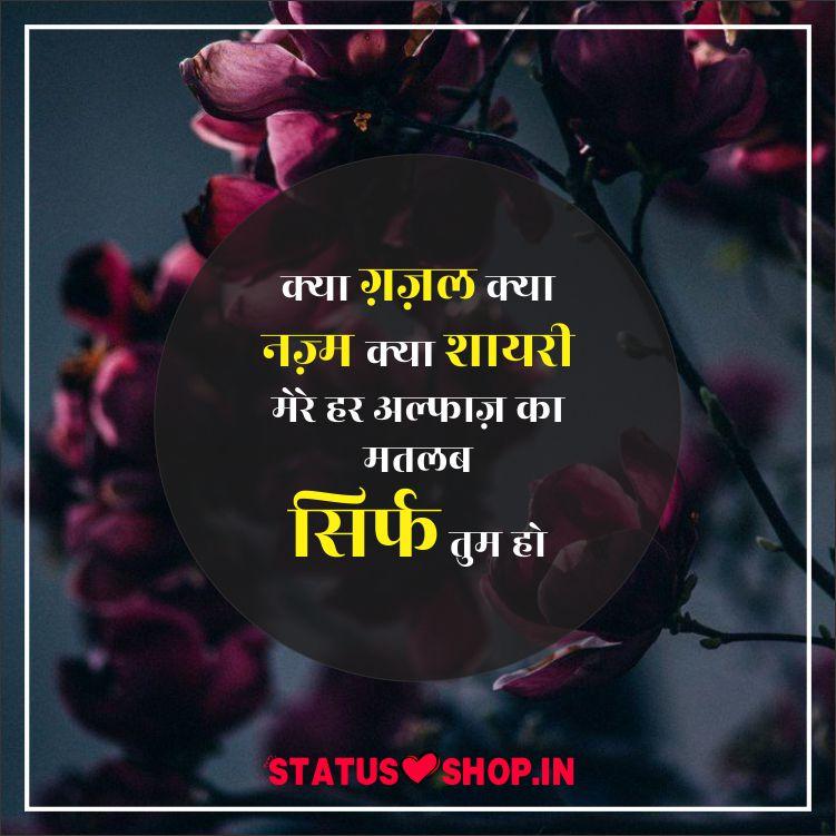 Hindi Shayari Image Photo