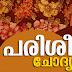 Kerala PSC | Practice Question Papers | Set - 10