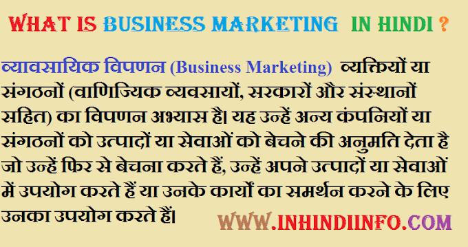 Business Marketing Kya Hai? In Hindi