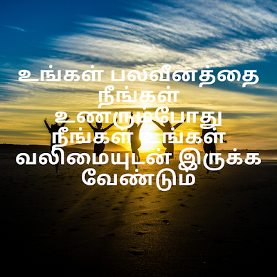 Inspirational And Motivational Quotes In Tamil