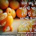 Gujarati Motivational Quote
