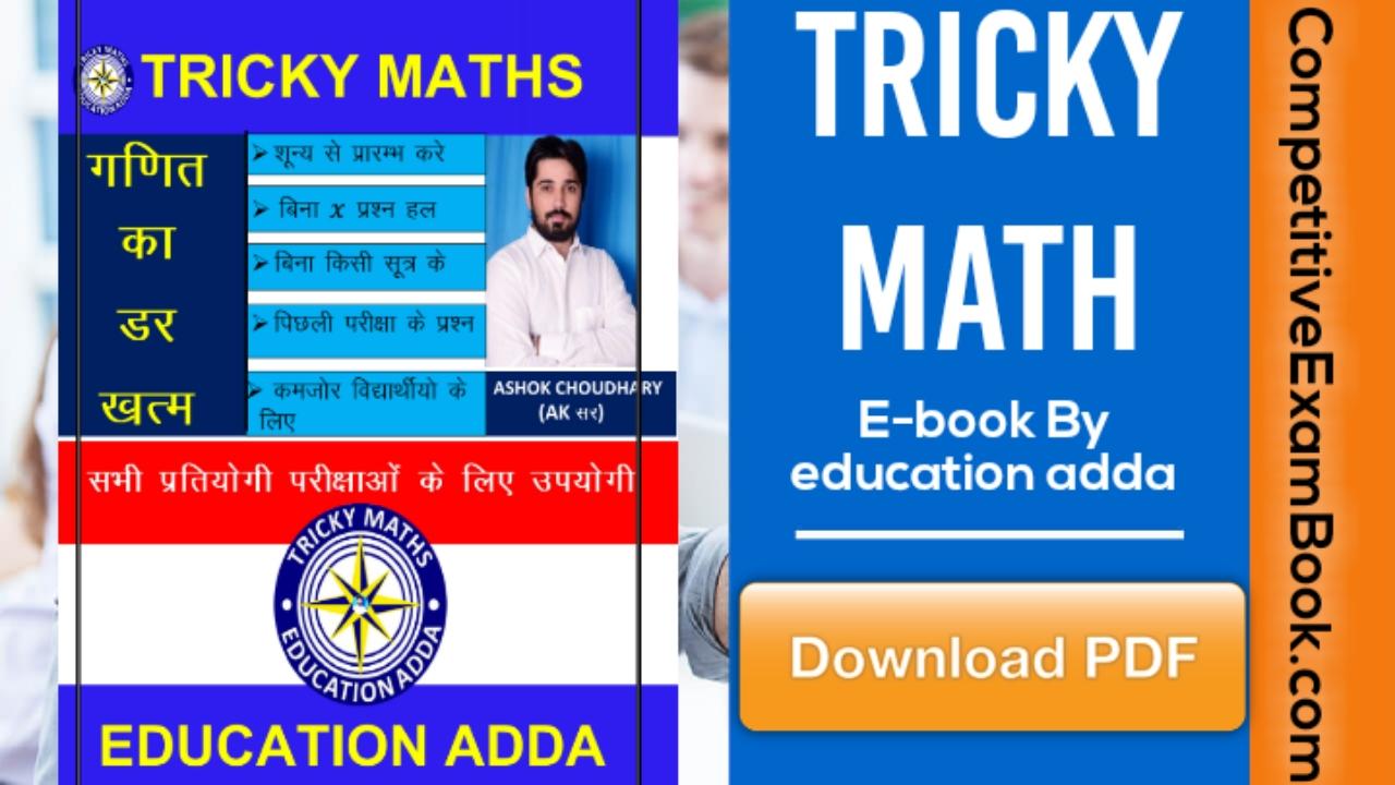 Tricky Math Education Adda Book PDF - GovtJobNotes
