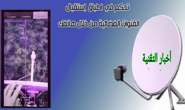 تحميل تطبيق Satellite Director لإلتقاط الاقمار بسهولة من خلال هاتف الاندرويد
