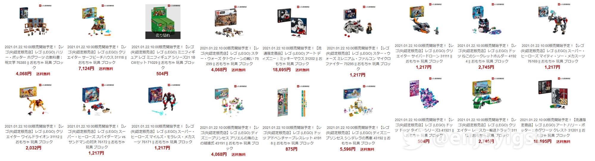 1月22日(金)レゴ新製品一斉発売