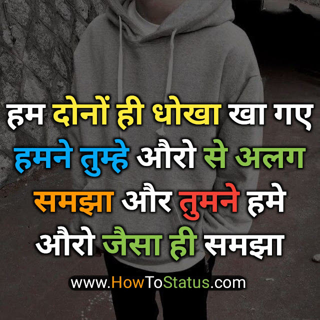 Sad Status Heart Touching Hindi