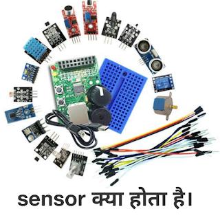 Sensor क्या है Definition Types of Sensor in Hindi