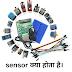 Sensor क्या है। definition । types of sensor in hindi । सेंसर कैसे काम करता है और उपयोग