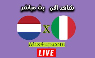مشاهدة مباراة ايطاليا وهولندا بث مباشر اليوم بتاريخ 07-09-2020 في دوري الأمم الأوروبية