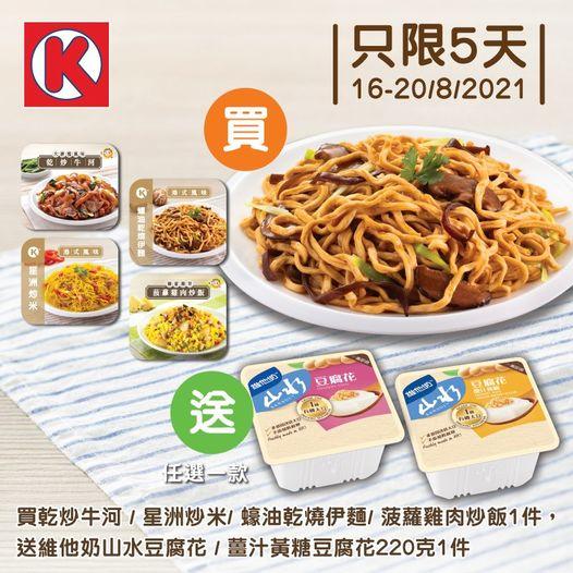 OK便利店: 買飯盒送豆腐花 至8月20日
