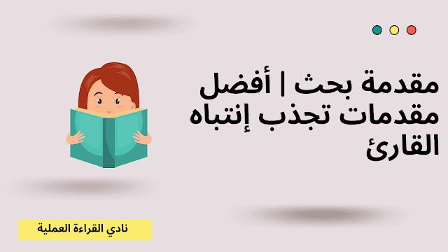 مقدمة بحث عربي