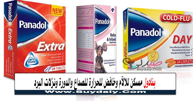 بنادول Panadol مسكن للالام وخافض للحرارة للأسنان الصداع والدورة الشهرية