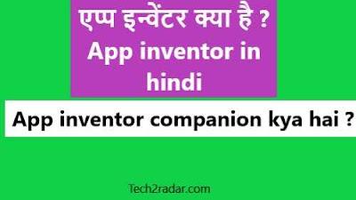 App inventor kya hai ?