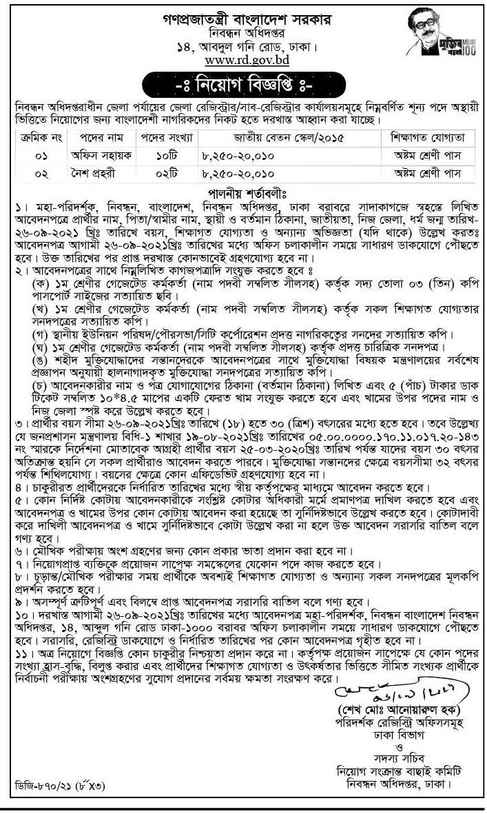 Directorate of Registration Job Circular