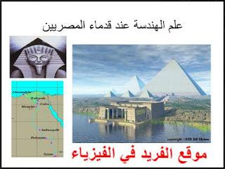 تاريخ علماء العرب والمسلمين في تطوير علم الهندسة ، علم الهندسة عند قدماء المصريين ppt