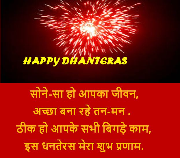 best dhanteras wishes, best dhanteras wishes download