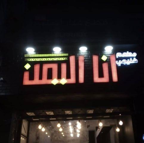 منيو مطعم انا اليمن 2020 مطعم خليجى