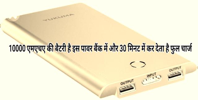 Duniya ka sabse fast charge hone wala Power Bank, दुनिया का सबसे फास्ट चार्ज होने वाला पावर बैंक