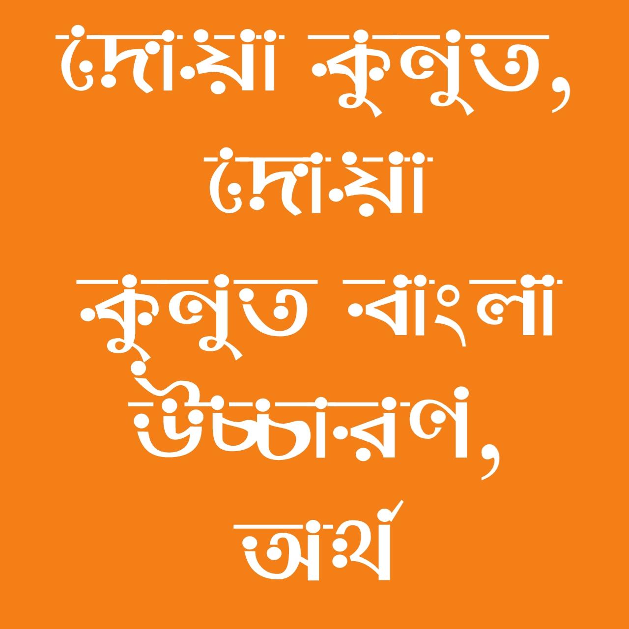 দোয়া কুনুত | দোয়া কুনুত আরবি বাংলা উচ্চারণ ও অর্থ | Prayer Kunut | Prayer Kunut Arabia Bangla Meaning |
